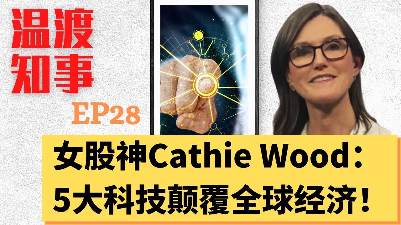 """温渡知事EP28: 女股神Cathie Wood """"5大科技颠覆全球经济"""""""
