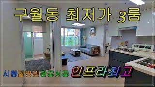 [인천신축아파텔]EP.082구월동최저가넓은3룸,인천시청…