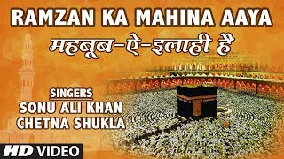 ► रमज़ान का महीना आया (Full HD Video) | Sonu Ali Khan, Chetna Shukla | Ramzan Mubarak