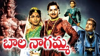 Bala Nagamma Telugu Full Movie || DVD Rip..