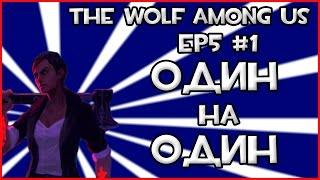 видео Прохождение Wolf Among Us, The. Episode 1: Faith