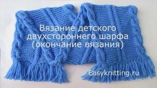 Как связать детский шарф спицами (окончание вязания)