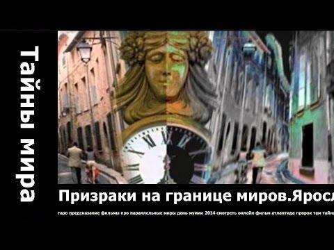 Prizraki na granitse mirov Iaroslavskaia oblast.. smotret territoriia zabluzhdenii 2015. from YouTube · Duration:  1 hour 3 minutes 18 seconds