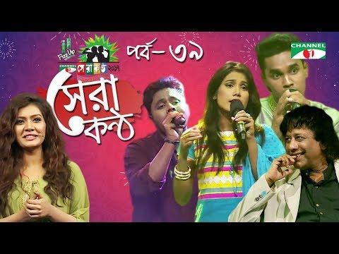 Shera Kontho 2017 | সেরা কণ্ঠ ২০১৭ | Episode 39 | SMS Round । Channel i TV