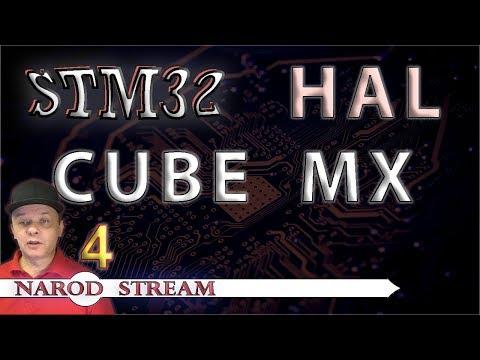 Программирование микроконтроллеров STM32. УРОК 4. Библиотека HAL. STM32 CUBE MX. Светодиоды и кнопка