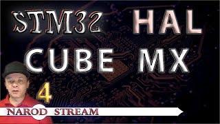 Программирование МК STM32. УРОК 4. Библиотека HAL. STM32 CUBE MX. Светодиоды и кнопка