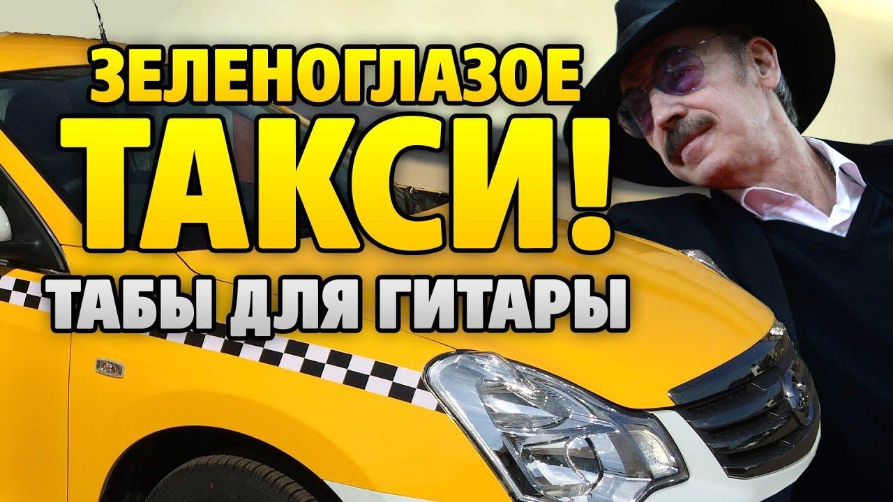 Михаил боярский — зеленоглазое такси. Mp3 скачать или слушать.