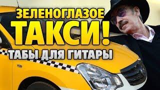Михаил Боярский – Зеленоглазое такси (табы и аккорды для гитары)