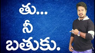 Thu Ni Bathuku | My Perception On Society In Telugu | Vikram Aditya | EP141