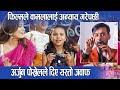 Nepali Movie Love Dairies Song Chham Chham ll Kamala Ghimire लाई भयो यस्तो अन्याय l के भन्छन Arjun ?