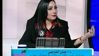 برنامج سر السعادة | مع محمد عبد القادر ود. حنان الفارسي حول