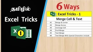 6 Ways of Merge Cell and  Text - Excel Tricks I Tamil Wonder Channel