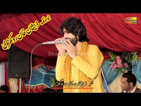 Chan Mahiya Naway Sajan Bana laye Nay ! Zeeshan Khan Rokhri | Shaheen Studio