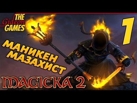 7 причин играть в Magicka 2