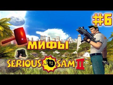 Serious Sam 2. Часть 42.2 - Крепость Ментала (Финал)