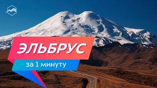 Эльбрус за 1 минуту. Путешествия по России: куда поехать отдыхать летом 2020