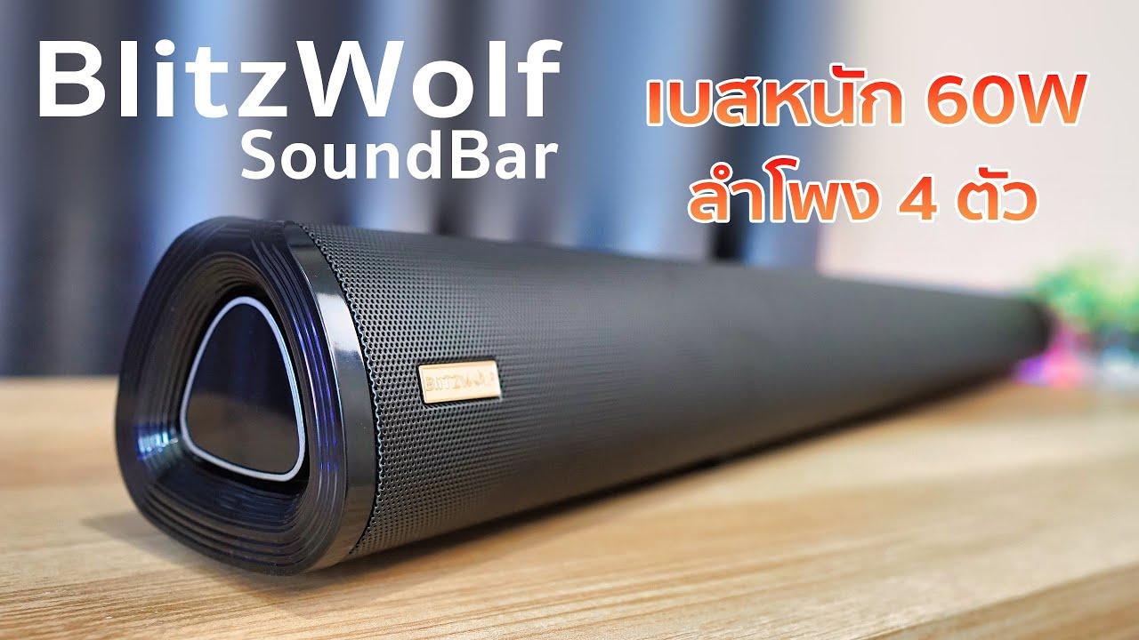SoundBar ราคาประหยัด BlitzWolf BW-SDB1 Pro เบสแน่น 60W คู่หู Xiaomi TV รองรับ Bluetooth V5.0
