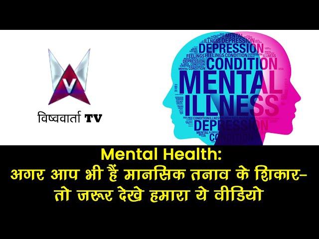 Mental Health- अगर आप भी हैं मानसिक तनाव के शिकार - तो ज़रूर देखे हमारा ये वीडियो
