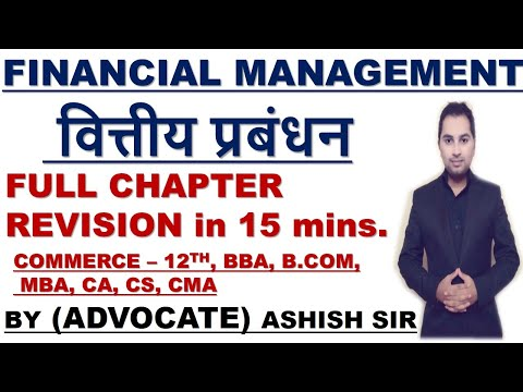 FINANCIAL MANAGEMENT? FULL CHAPTER REVISION IN 15 MINS.वित्तीय प्रबंधन? BY ASHISH SIR