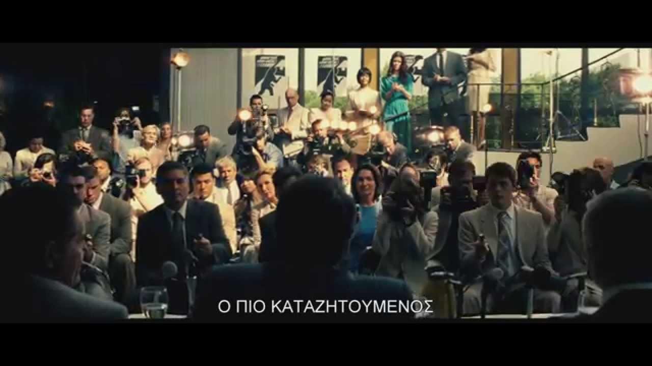 Black Mass - Teaser Trailer (Gr Subs)