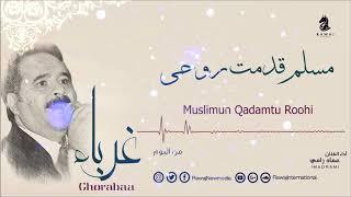 عماد رامي || مسلم قدمت روحي من البوم غرباء ||  Muslimun Qadamtu Roohi – Album Ghorabaa