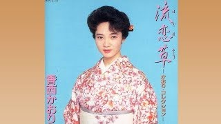 香西かおりさんの歌は2曲目です!!☆ この曲は大ヒット曲です♪ 「流恋草」(はぐれそう)は、1991年3月25日にワーナー・パイオニアから発売...