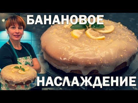 Магия вкуса, рецепт просто КОСМОС! Элитный банановый пирог с лимонной заливкой!