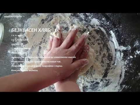 безквасен хляб рецепта