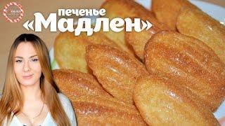 """Печенье """"Мадлен"""" ★ Простые рецепты от CookingOlya"""