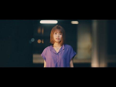 足立佳奈 『ひとりよがり』Music Video AbemaTV「今日、好きになりました。夏休み編」テーマソング