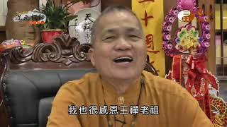 【混元禪師隨緣開示05】| WXTV唯心電視台