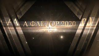 А Фактор 2020