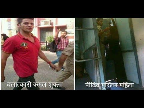 Shame On Uttar Pradesh Govt. ||A Muslim Girl Raped By GRP Constable Kamal Shukla In Bijnor UP