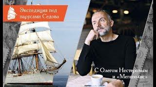 """Под парусами """"Седова"""" с Олегом Нестеровым 2019"""
