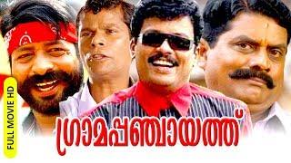 Malayalam Super Hit Comedy Full Movie | Gramapanchayath [ HD ] | Ft.Jagadeesh, Jagathi