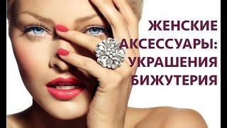 видео Женские аксессуары