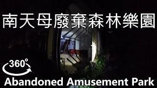 【南天母廢棄森林樂園】 360全景VR視角