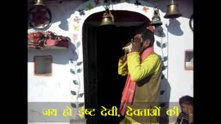 Shankh Dhwani Garhwali Video