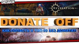 �������� ���� Revelation - Как попасть в ТОП-50 Лучших игроков без ДОНАТА?! Класс - МАГ! АТУМ! ������