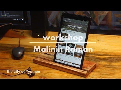 Подставка для планшета из дерева своими руками