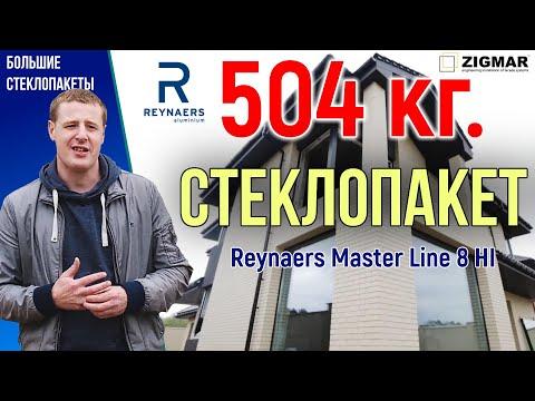 Монтаж больших стеклопакетов 504 кг. в REYNAERS MasterLine 8 Hi  Киев
