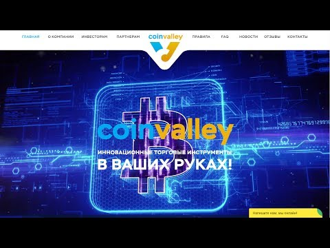 """COIN VALLEY LTD "" - SCAM"
