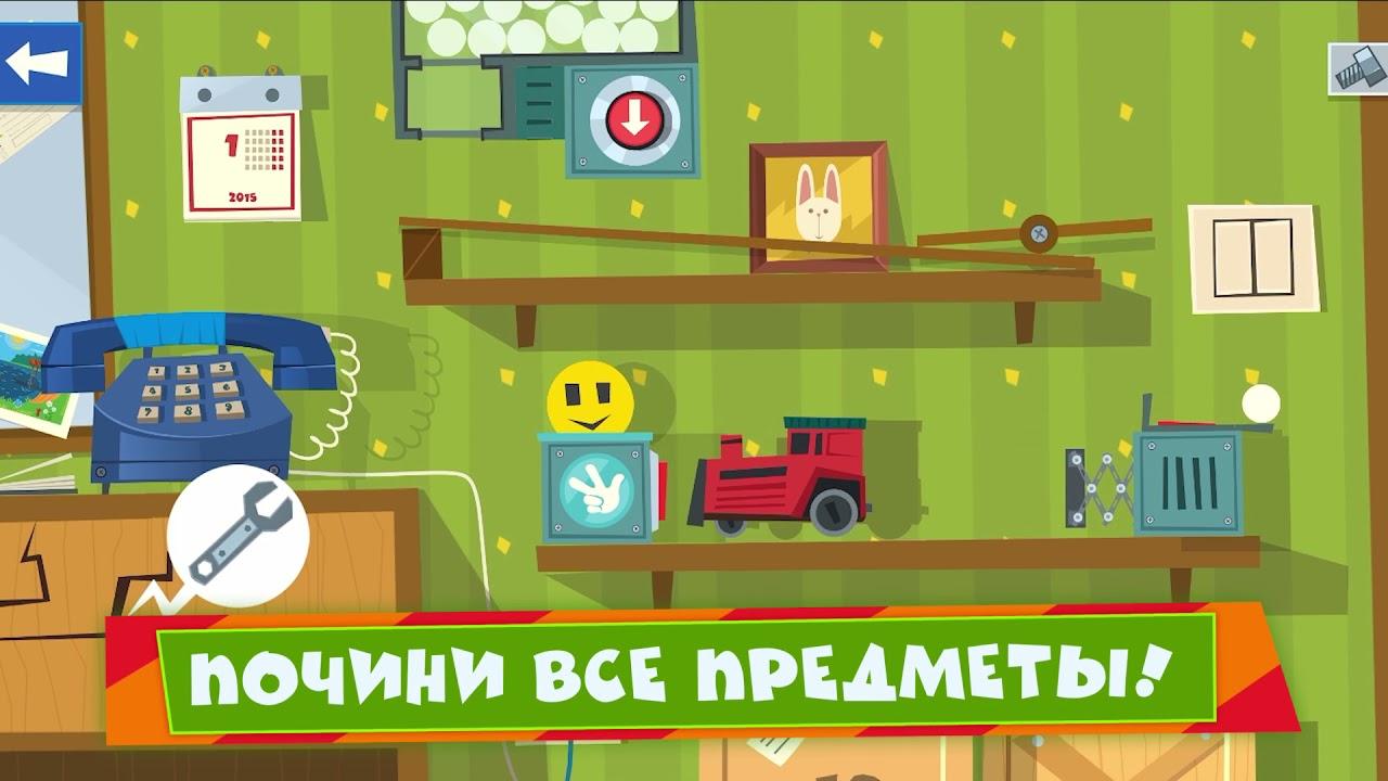 Фиксики Квест (на iOS и Android)