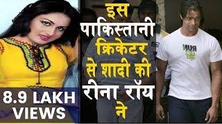 इस पाकिस्तानी क्रिकेटर से शादी की रीना रॉय ने