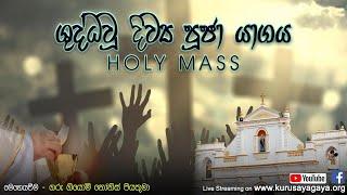 Download Lagu Morning Holy Mass - ශුද්ධවූ  දිව්ය පූජා යාගය  21/09/2020 mp3
