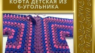 Афганский (бабушкин) квадрат.  Капюшон для детской кофточки. Вязание крючком. Часть 4