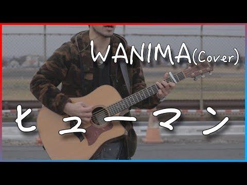 【フル・歌詞付き】ヒューマン/WANIMA cover 【刑事ゆがみ主題歌】