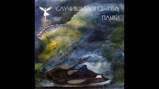 Случившийся Сентябрь - Плыви (альбом).
