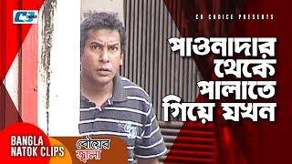 পাওনাদার থেকে পালাতে গিয়ে যখন পাওনাদারের সামনে পরে | Bouer Jala | Bangla Funny Scenne