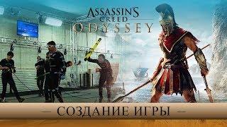 Создание игры Assassin's Creed Odyssey (Русская озвучка)